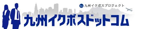 九州イクボスドットコム