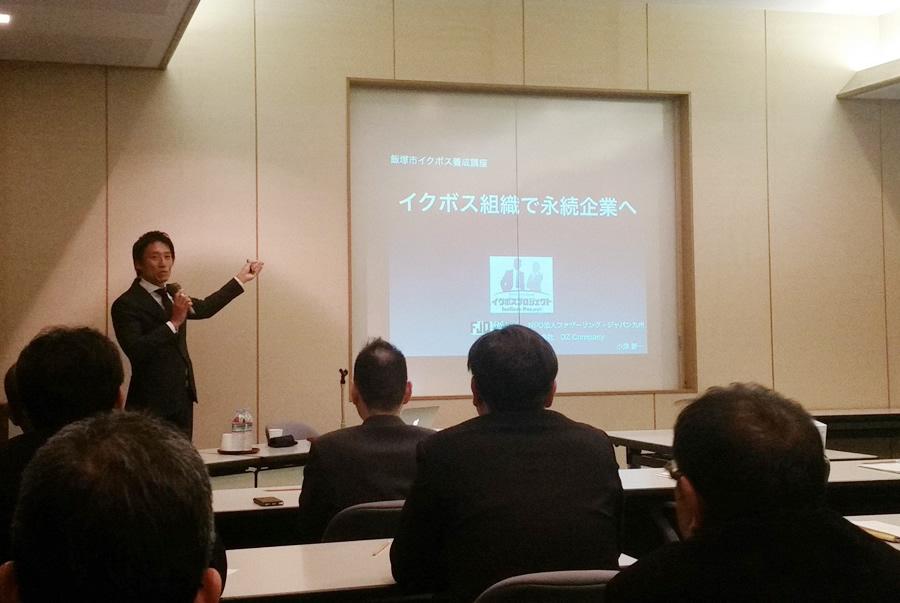 [レポート] 飯塚市イクボス養成講座「イクボス組織で永続企業へ」