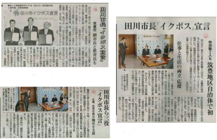 田川市のイクボス宣言が西日本新聞・読売新聞・毎日新聞の三紙に掲載されました!