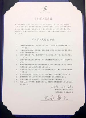 【企業同盟】(株)スターフライヤーにて社長以下70名の管理職がイクボス宣言