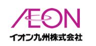 【企業同盟】イオン九州(株)が「九州イクボス企業同盟」に加盟!
