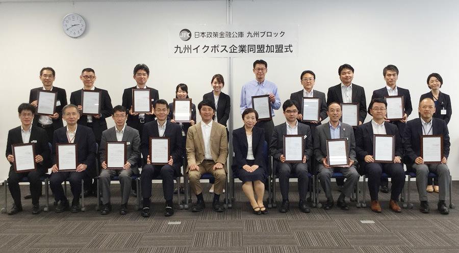 【企業同盟】日本政策金融公庫九州全支店が「九州イクボス企業同盟」に加盟