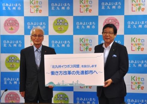 【ニュース】北九州市が「北九州イクボス同盟」の加盟企業を募集開始!