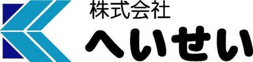 【企業同盟】 (株)へいせいが「九州イクボス企業同盟」に加盟!