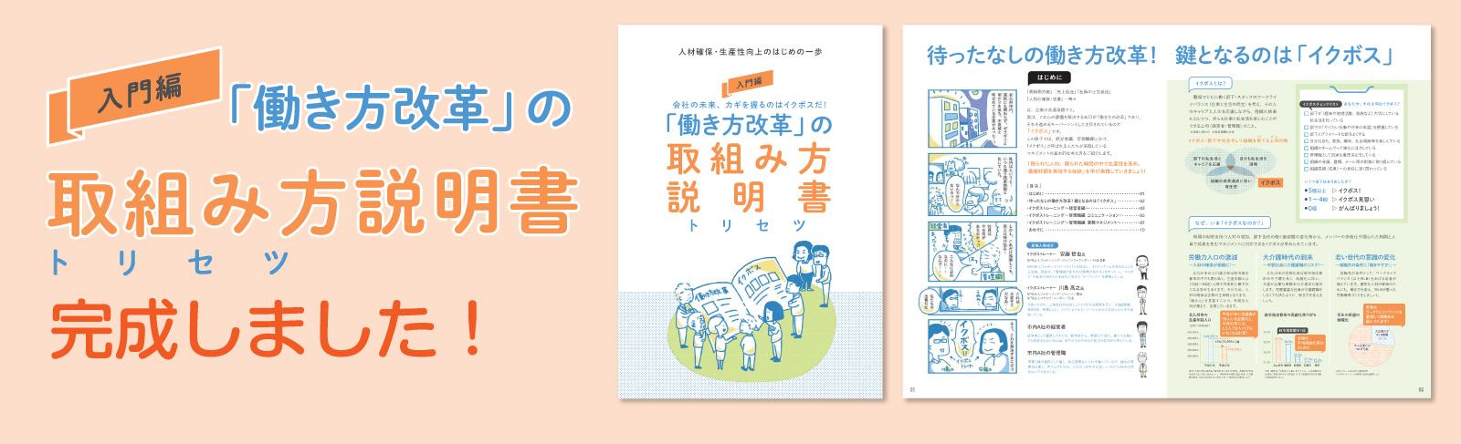 北九州市にて「働き方改革」の取組み方説明書(トリセツ)が公開されました!