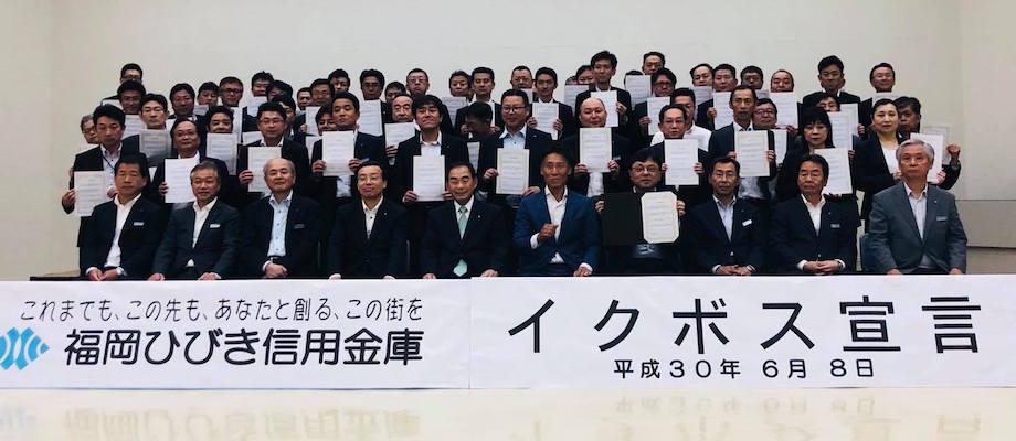【イクボス宣言】福岡ひびき信用金庫 全支店と室長らがイクボス宣言