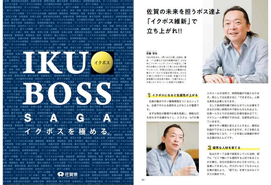 【取組紹介】佐賀県イクボス冊子がWEBで公開されました
